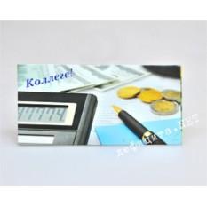 Подарочный конверт для денег «Коллеге»