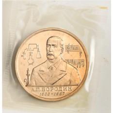 Монета 1 рубль 160-летие со дня рождения А.П.Бородина