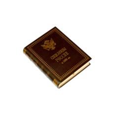 Книга Спецслужбы России за 1000 Лет