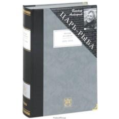 Книга Виктор Астафьев Царь-рыба