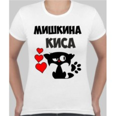 Женская футболка Мишкина киса