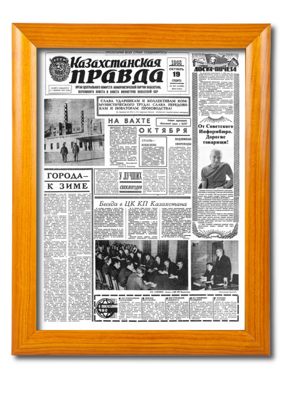 Поздравительная газета Казахстанская правда в раме Престиж-3