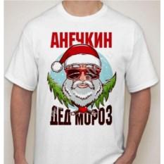 Мужская футболка Дед мороз, ваше имя