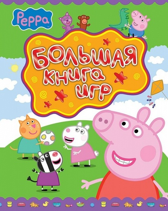 Большая книга игр, Свинка Пеппа