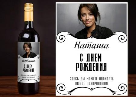 Этикетка на вино Цифра