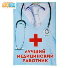Ежедневник Лучший медицинский работник