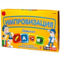 Настольная детская игра «Импровизация»