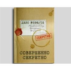 Записная книжка «Совершенно секретно»