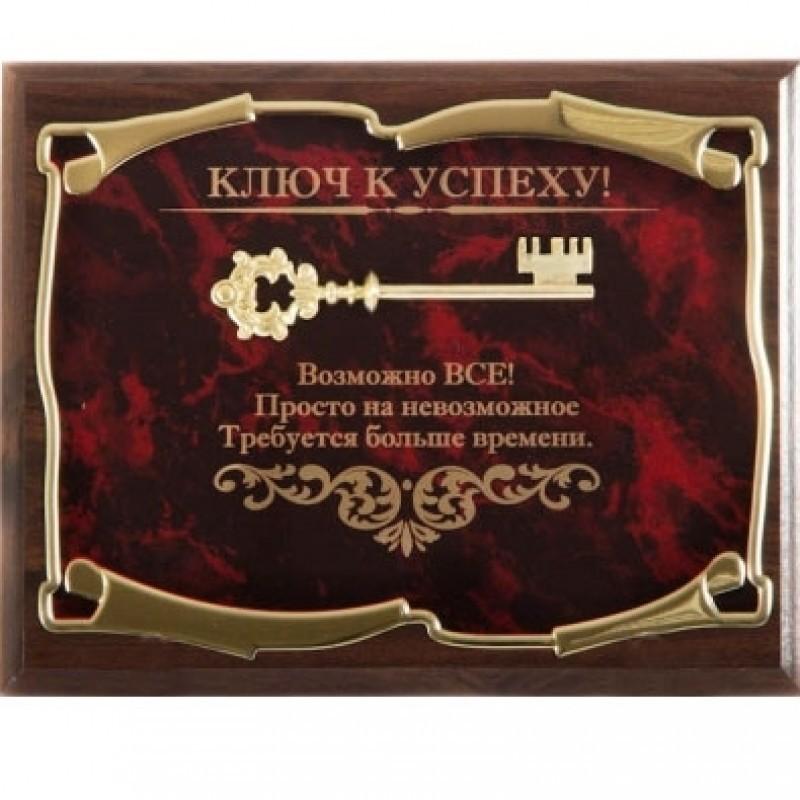 Панно в подарочном футляре Ключ к успеху