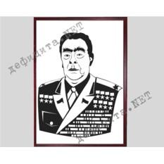 Плакат в рамке под стеклом «Дорогой Леонид Ильич»