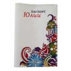 Обложка для паспорта Юлия