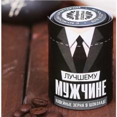 Кофейные зерна в шоколаде Лучшему мужчине