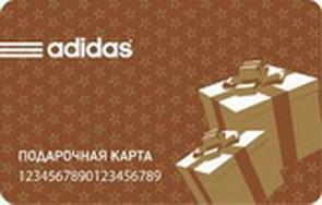 Подарочная карта сети магазинов Adidas