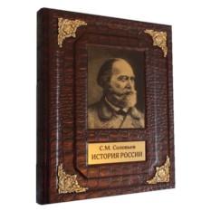 Подарочное издание «Сергей Соловьев: История России»
