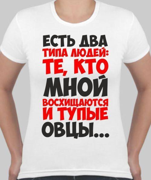 Женская футболка Есть два типа людей