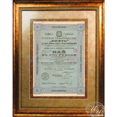 Русское Товарищество «Нефть». Пай в 100 рублей, 1912 год.