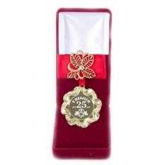 Медаль-цветок С Юбилеем 25 лет