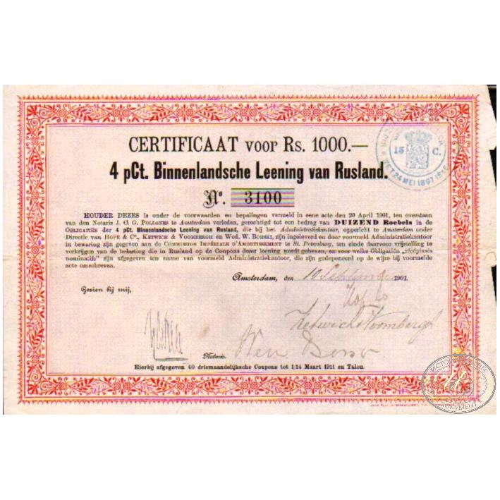 4% Российский Заем, Амстердам. Сертификат