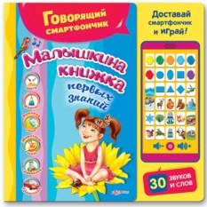 Музыкальная детская книга Малышкина книжка первых знаний