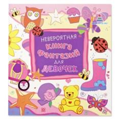 Раскраска «Невероятная книга фантазий» для девочек (4-6 лет)