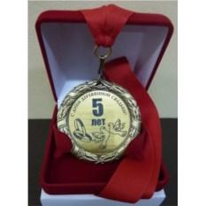 Медаль С днем деревянной свадьбы. 5 лет