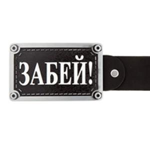 Ремень с пряжкой BB1 «Забей»