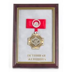Орден в багете За золотое сердце! Истинная женщина