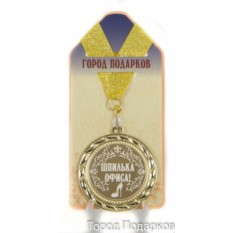 Подарочная медаль Шпилька офиса