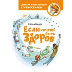 Энциклопедия с Чевостиком «Если хочешь быть здоров»