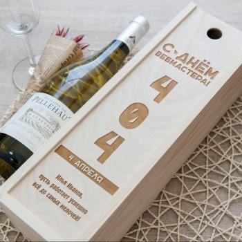 Коробка для вина с гравировкой Вебмастеру