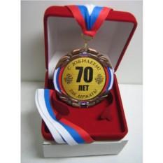 Медаль в футляре С юбилеем 70 лет