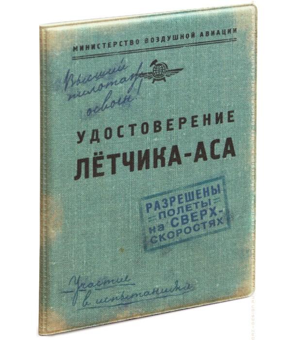 Обложка для автодокументов Удостоверение Летчика-Аса