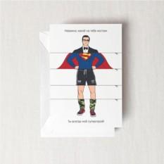 Открытка Ты мой Супергерой