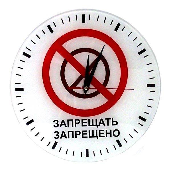 Античасы Запрещено запрещать