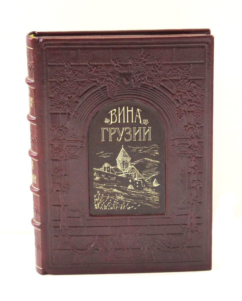 Подарочная книга Вина Грузии