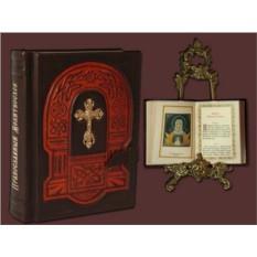 Элитная книга Православный молитвослов с крестом