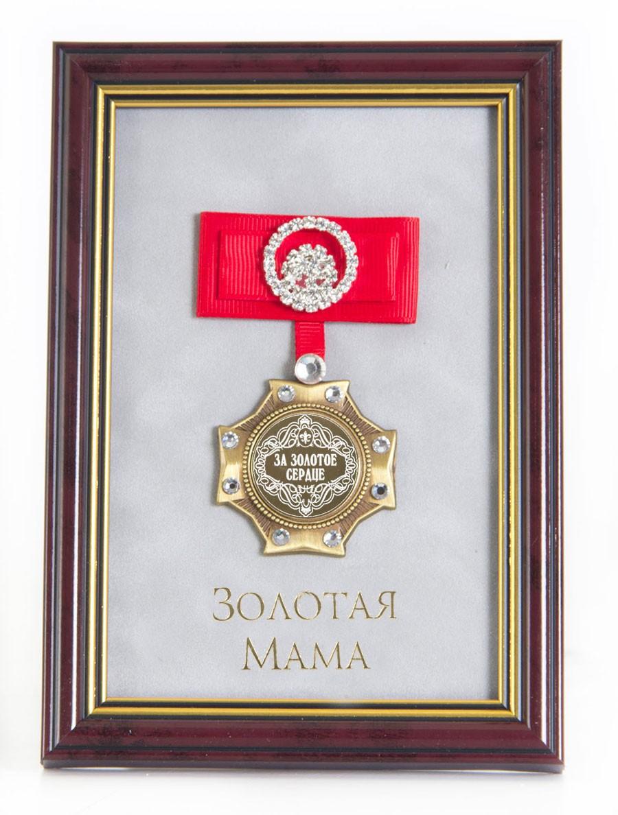 Орден в багете За золотое сердце! Золотая мама