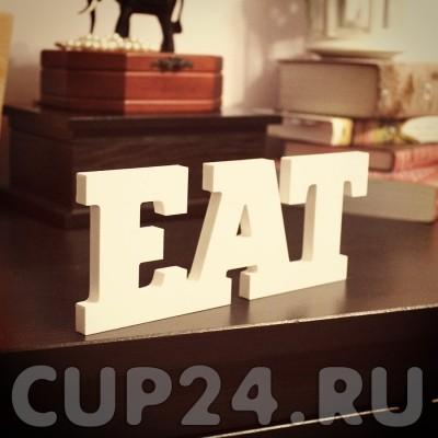 Интерьерное слово Eat