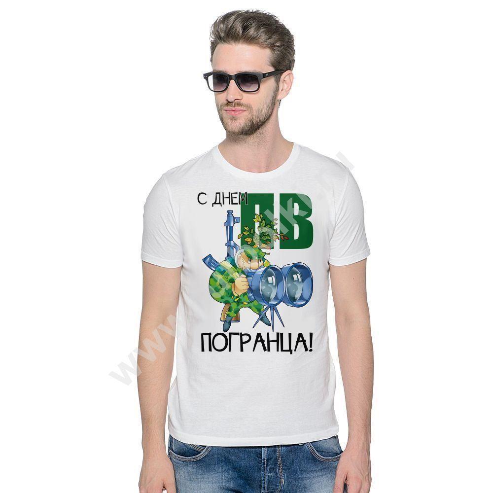 Мужская футболка С днем пограничника