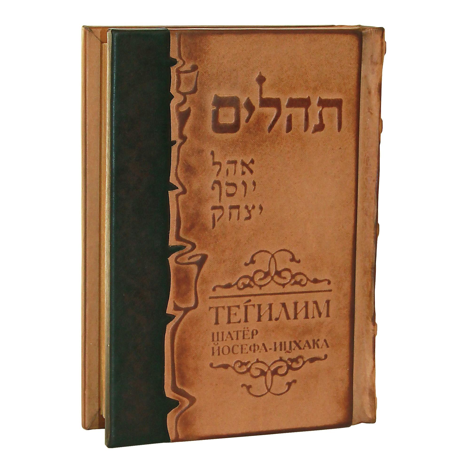 Книга Тегилим с русским переводом и кратким комментарием