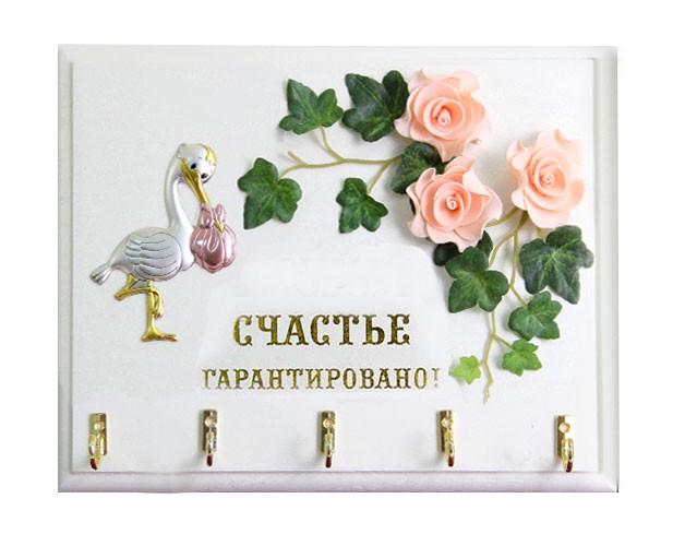 Ключница Розовые Розы. Счастье гарантировано! Девочка!