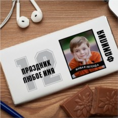 Шоколадная открытка Живая легенда