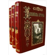 Книга Библейская история
