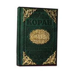 Подарочное издание Коран