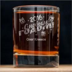Именной стакан для виски Новогодний подарок