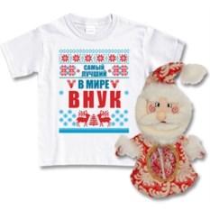 Набор с Дедом Морозом Лучший внук