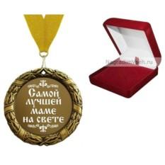Медаль Самой лучшей маме на свете