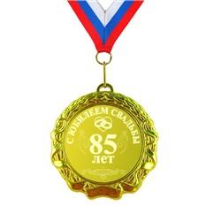 Подарочная медаль С юбилеем свадьбы (85 лет)