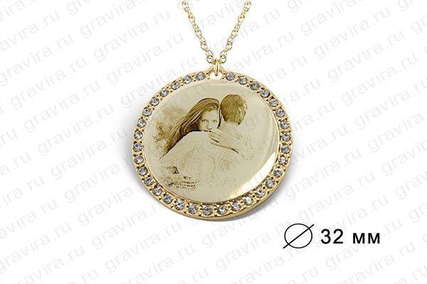 Медальон круглый со стразами с гравировкой