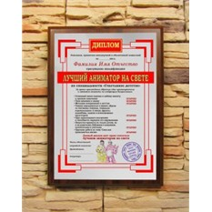 Подарочный диплом Лучший аниматор на свете